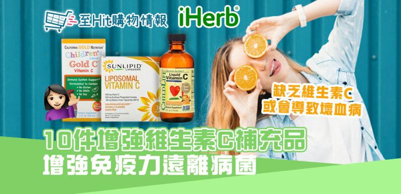 10件增強 維生素C 補充品