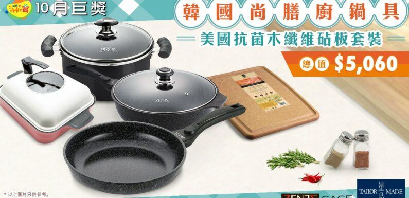 10月巨獎 – 韓國尚膳廚鍋具及美國抗菌木纖維砧板套裝 (價值$5,060)