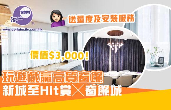 玩遊戲贏高質 窗簾 (價值$3,000)