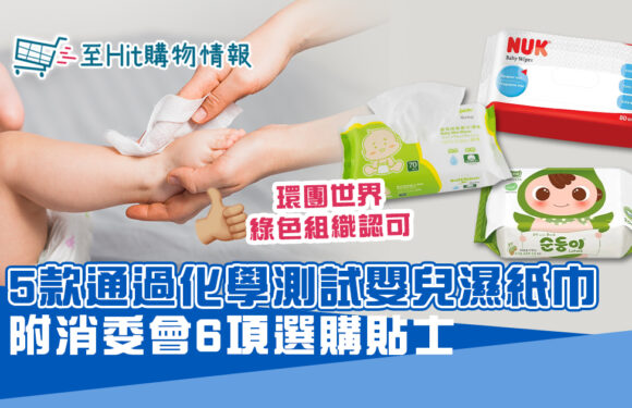 通過化學測試 嬰兒濕紙巾  必睇 消委會 6項選購貼士