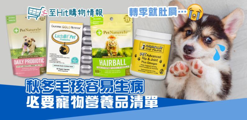 為毛孩健康把關!必要 寵物營養品 預防秋冬生病