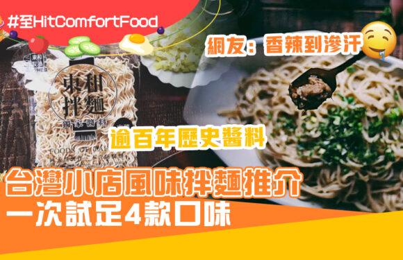 香港網購 拌麵 推介  一次試足4款口味