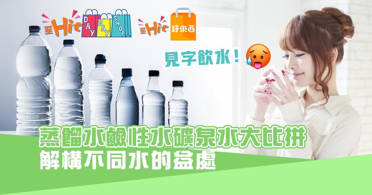 見字要飲水  蒸餾水 鹼性水點飲最健康