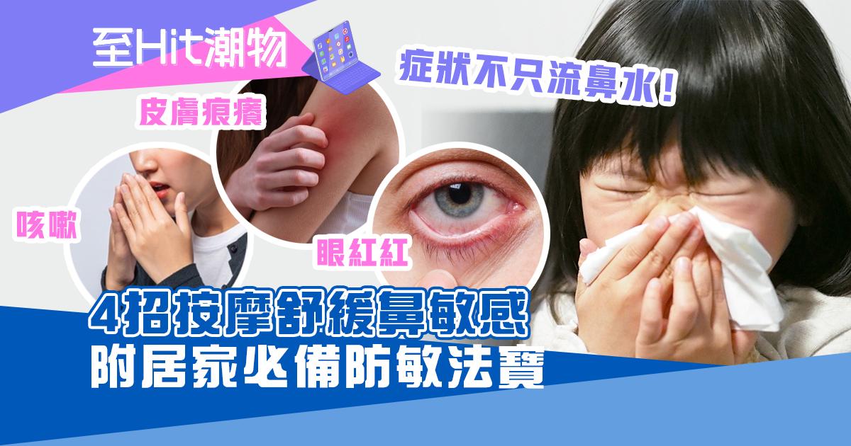 秋冬 鼻敏感 發作  4招按摩舒緩鼻塞