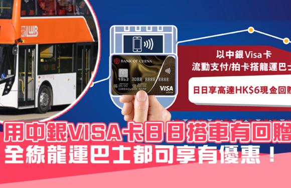 用中銀Visa卡 日日搭車有優惠!每日最高享HK$6現金回贈!