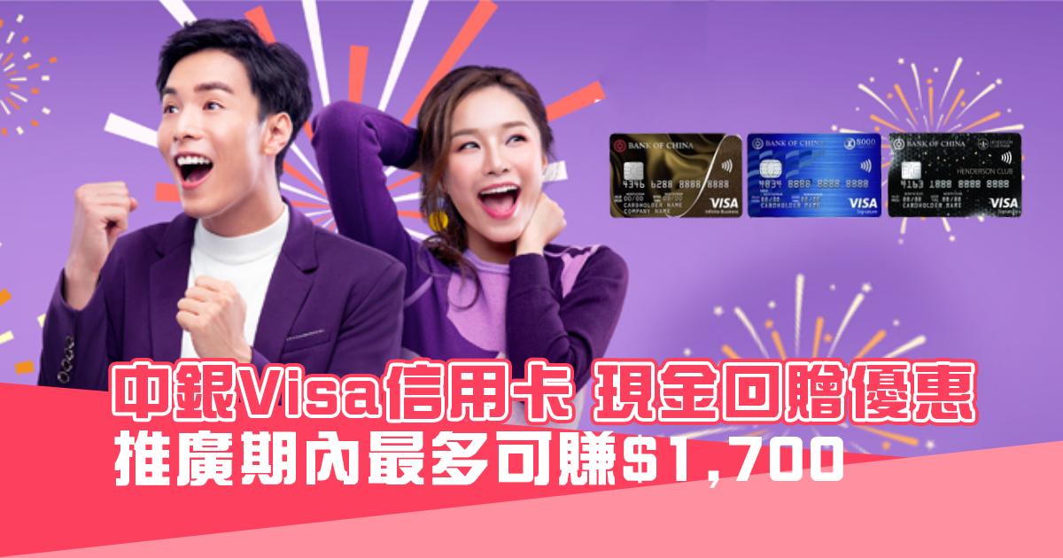 驚喜推介:中銀Visa信用卡簽賬 享高達$1,700現金回贈