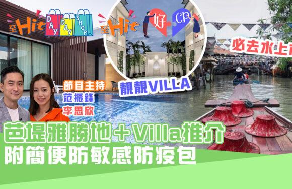 芭堤雅 旅遊勝地+Villa  簡便防疫包推介