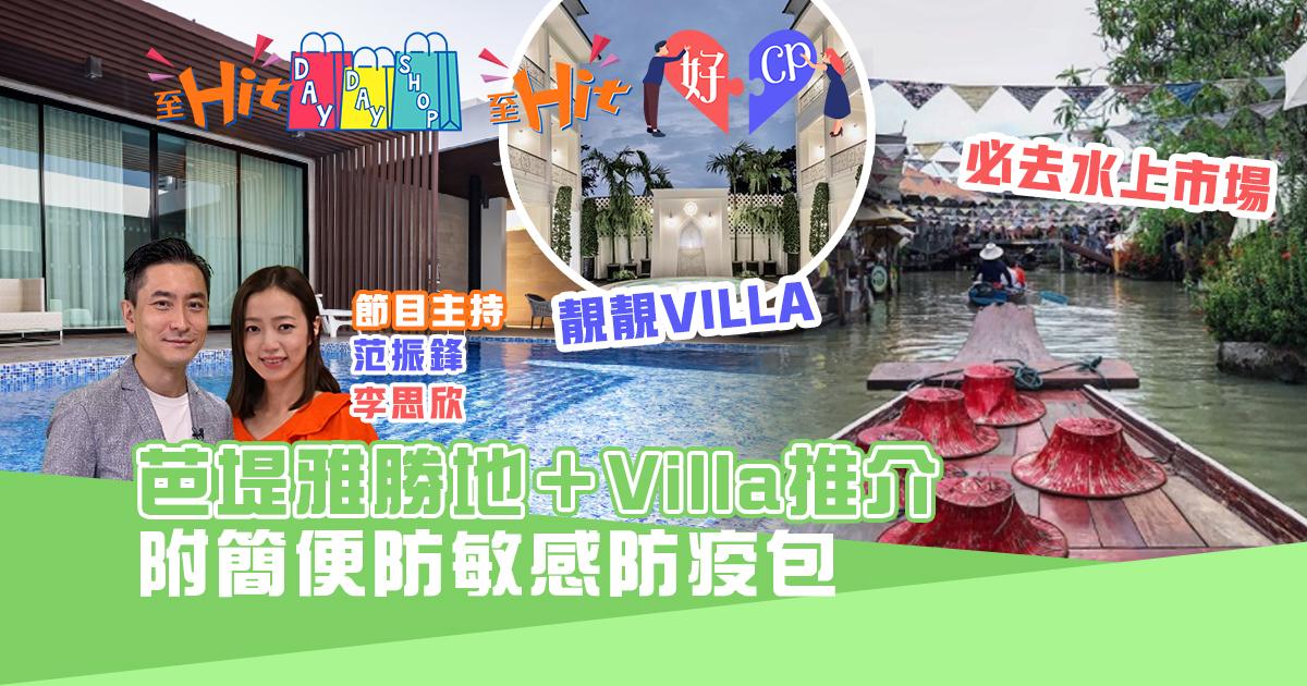 芭堤雅 旅遊勝地+Villa  簡便防疫包推介|至Hit好CP
