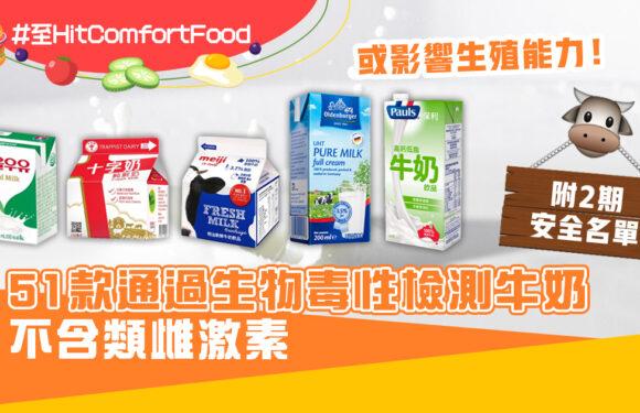 類雌激素或影響生殖能力  51款安全 牛奶 逐個睇