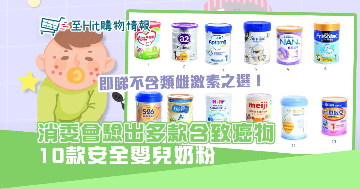 消委會驗出含致癌物  安全嬰兒 奶粉 大全