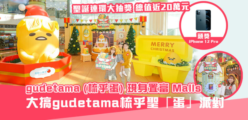 gudetama (梳乎蛋)現身置富Malls旗下三大商場 大搞 gudetama 梳乎聖「蛋」派對!