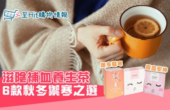 6款滋陰補血的 養生 茶  改善冬天手腳冰冷