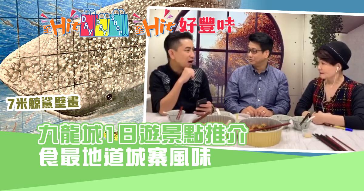 九龍城 1日遊 品嚐地道城寨風味  |至Hit好豐味