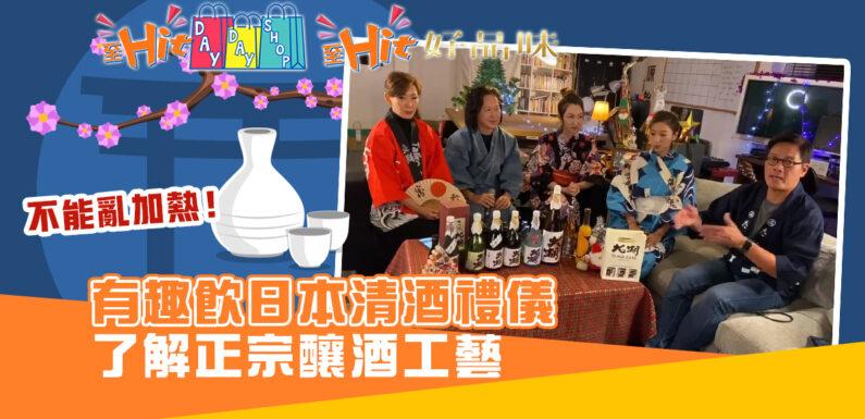 日本 清酒 知多少  女生必知有趣飲 清酒 禮儀!|至Hit好品味