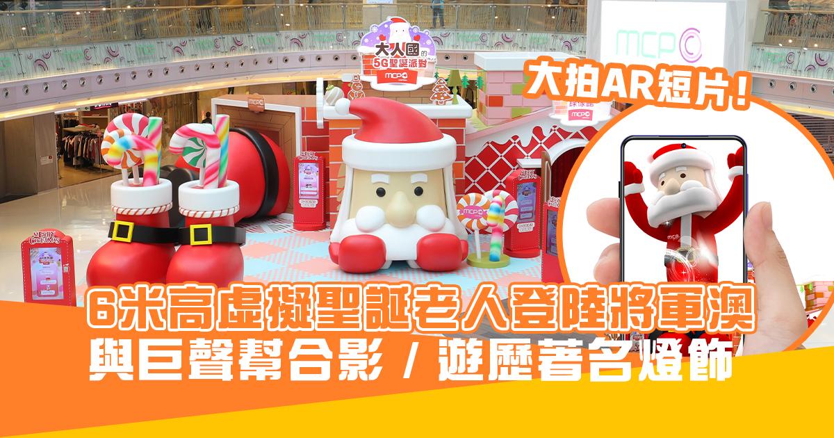 6米高虛擬 聖誕老人 登陸MCP新都城中心!與巨聲幫大玩AR互動短片開心過聖誕