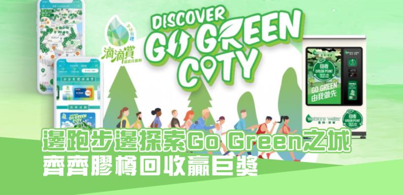 一邊跑步一邊探索Go Green之城 齊齊膠樽回收贏巨獎