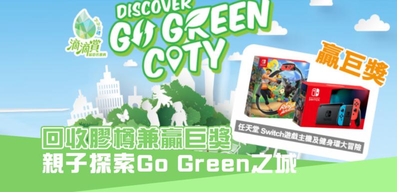 親子探索Go Green之城 回收膠樽兼贏巨獎