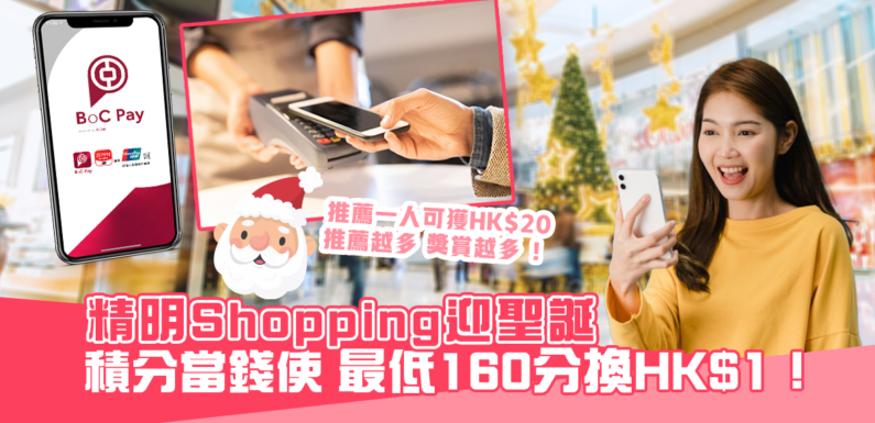 年尾精明Shopping 用 BoC Pay  App 積分當錢使!