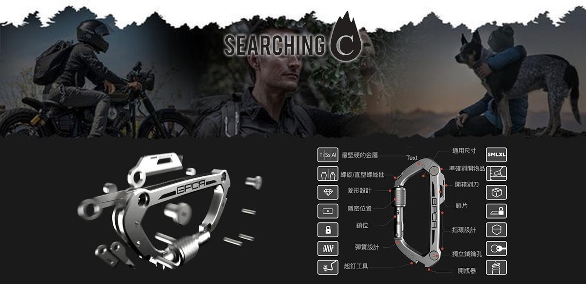 【驚喜價】購買美國GPCA百寶萬用 登山 扣(原價:$589起)