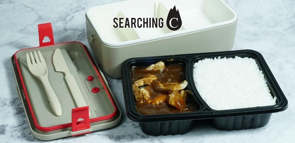 【驚喜價】購買瑞士Heatsbox Life輕量版發熱 飯盒 (原價:$649)