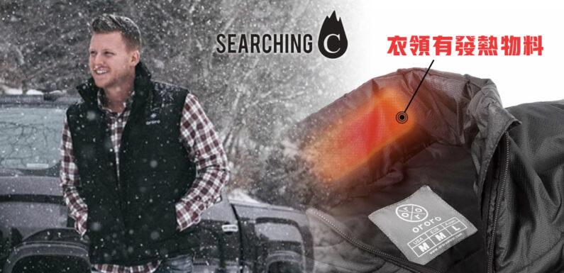 【驚喜價】購買男裝Ororo發熱 保暖 外套(夾層背心)(原價:$1,380)
