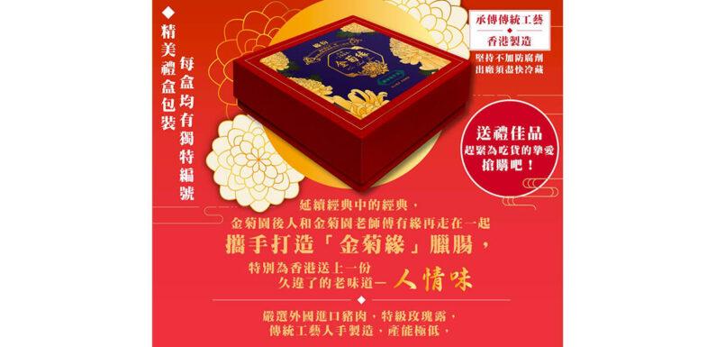 【低至7折】金菊緣 臘腸 限定禮盒裝
