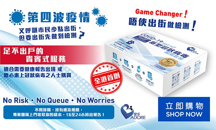 【ADORE愛多】新型冠狀病毒 核酸檢測 優惠價$555(原價$980)