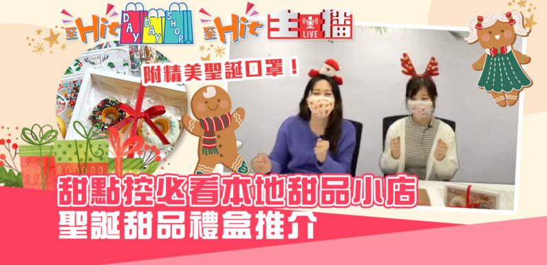 平靚正 聖誕 甜品 推薦|至Hit主播