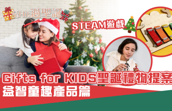 Gifts for KIDS!精選 聖誕禮物 :邊玩邊學更精叻
