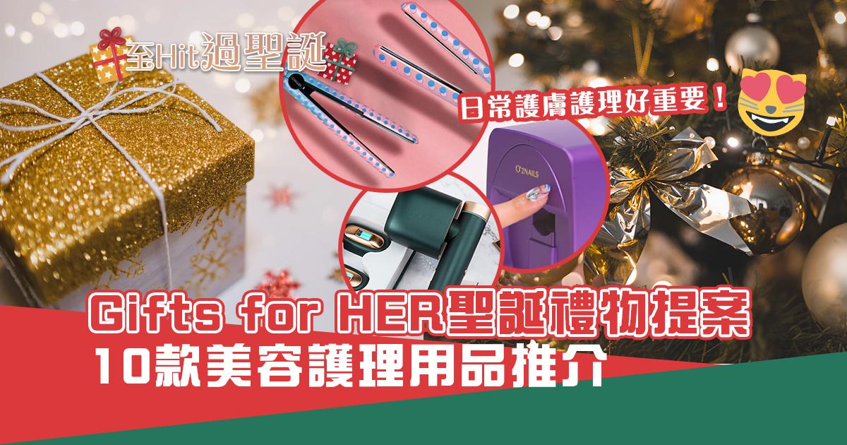Gifts for HER!精選 聖誕禮物 :美容護理篇
