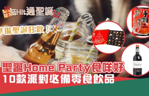 Christmas Home Party Get Ready!10款派對零食飲品推薦