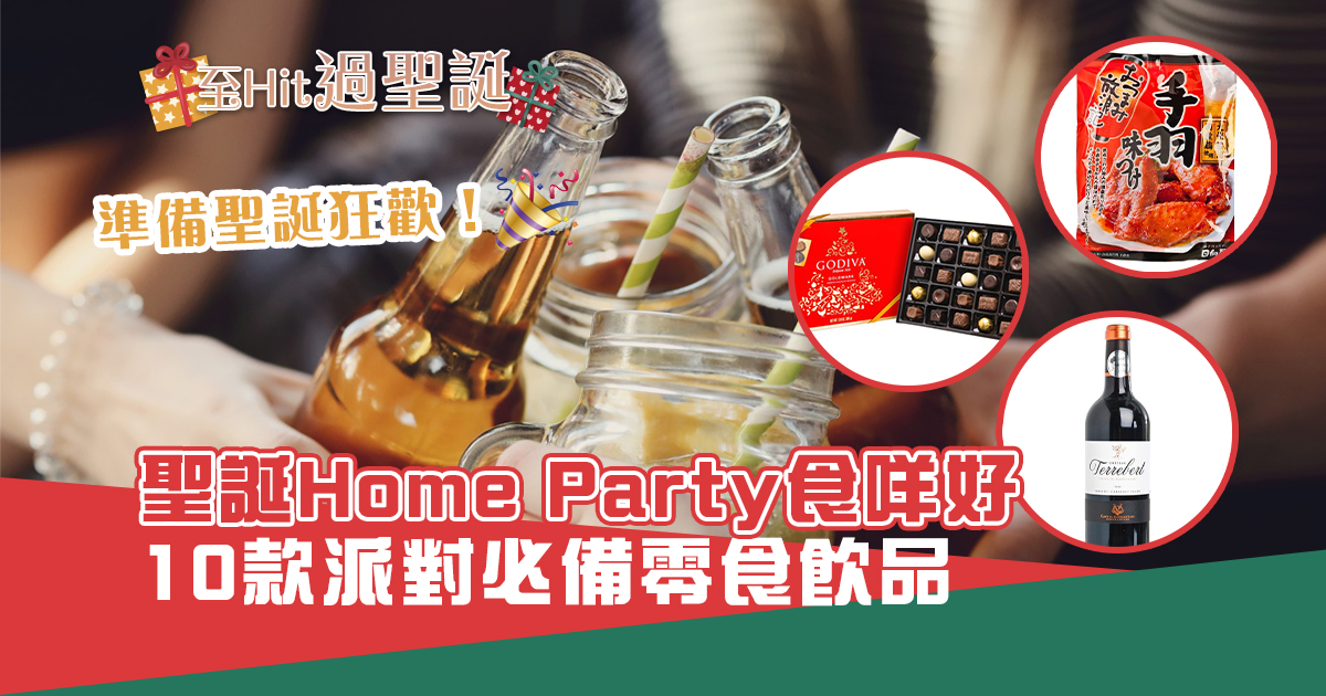 Christmas Home Party Get Ready!10款派對零食飲品推薦