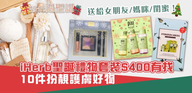 $400有找iHerb 聖誕禮物 套裝  扮靚護膚令你由內靚到外