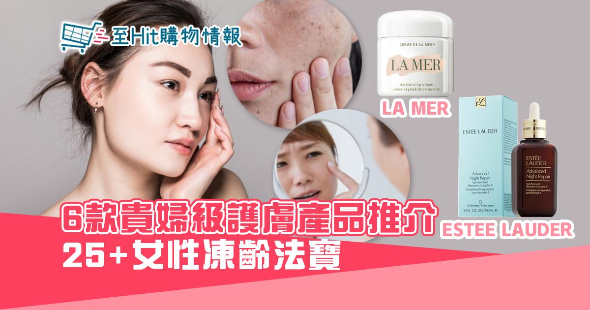 6款貴婦級 護膚 產品推介  凍齡抗衰老必用