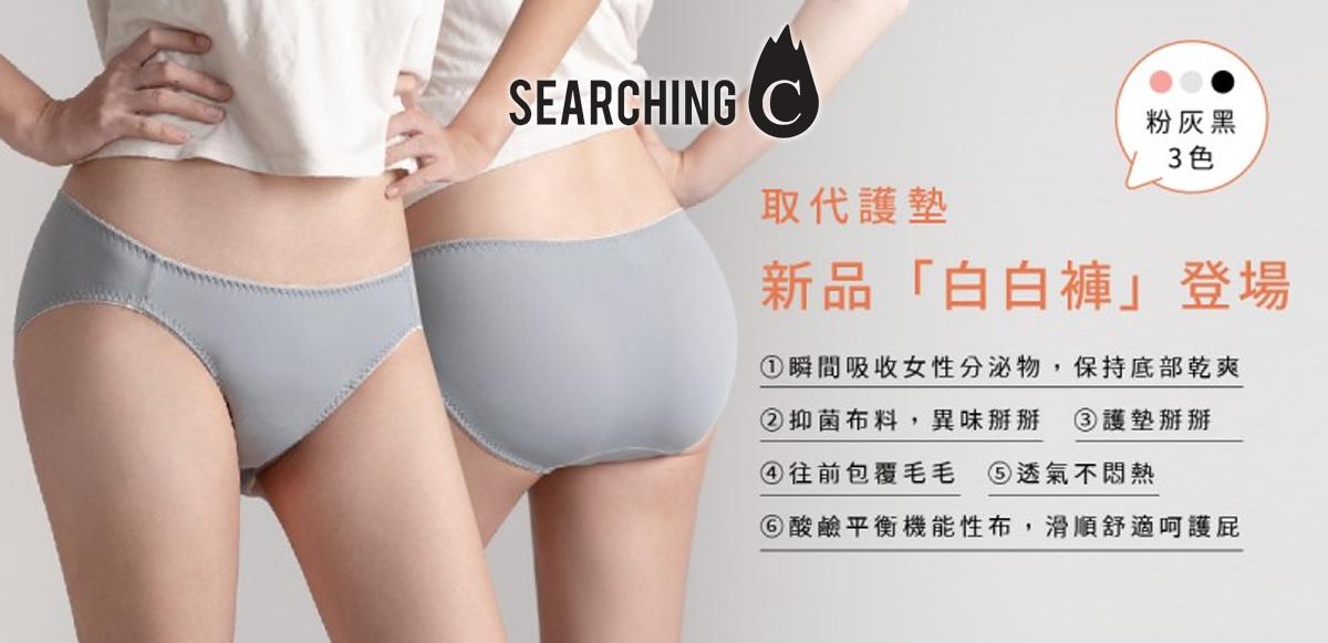 【早鳥優惠價】購買台灣白白 褲 (1組3條)(原價:$399)