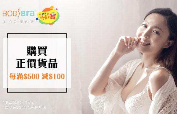【獨家優惠】購買 BodiBra 正價貨品滿$500即減$100