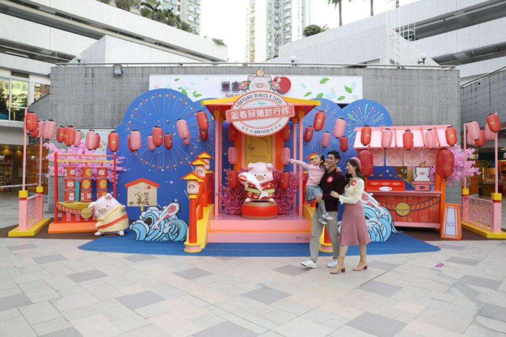 置富Malls 罐頭豬LULU 瀛春冧豬旅行豚 置富第一城