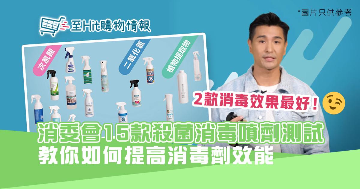 消委會|15款消毒噴劑 測試  勿忽略基本而有效防疫措施