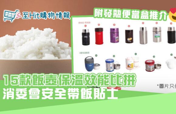 消委會|15款飯壺 保溫 效能測試  燜燒壺完勝 保溫 飯壺