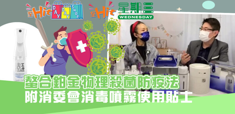 解構 螯合鉑金 防疫法  消委會教正確消毒噴霧用法|至Hit星期三