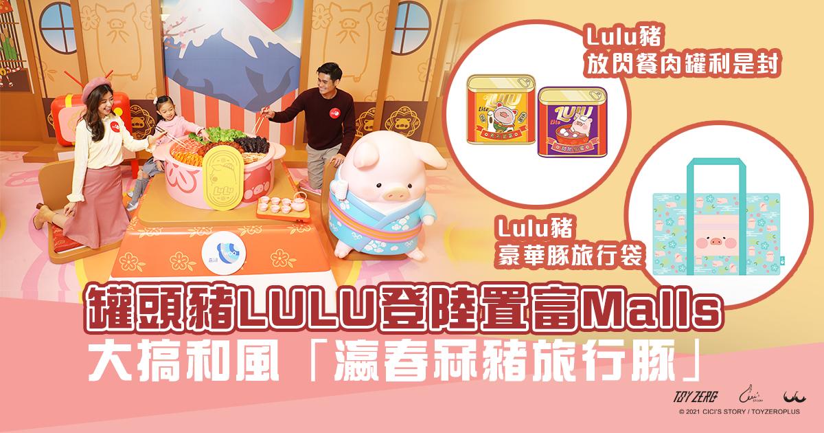 置富Malls 新春主題裝置大曬冷  與罐頭豬LULU一齊參加「瀛春冧豬旅行豚」
