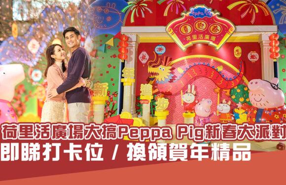 荷里活廣場 Peppa Pig 新春大派對 4大打卡位+換領限量賀年精品