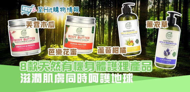 10款天然 身體 護理產品  環保零污染用得安心
