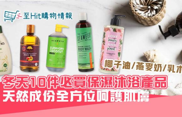 冬天 保濕 是常識吧!10件必買iHerb 保濕 沐浴產品