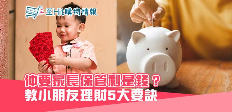 家長保管利是錢?兒童 理財 5大要訣