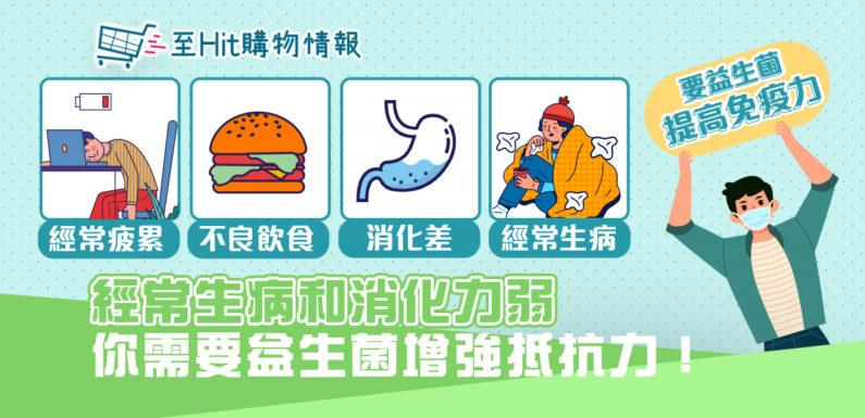 腸道戰士: 益生菌  守護健康的第一道防線