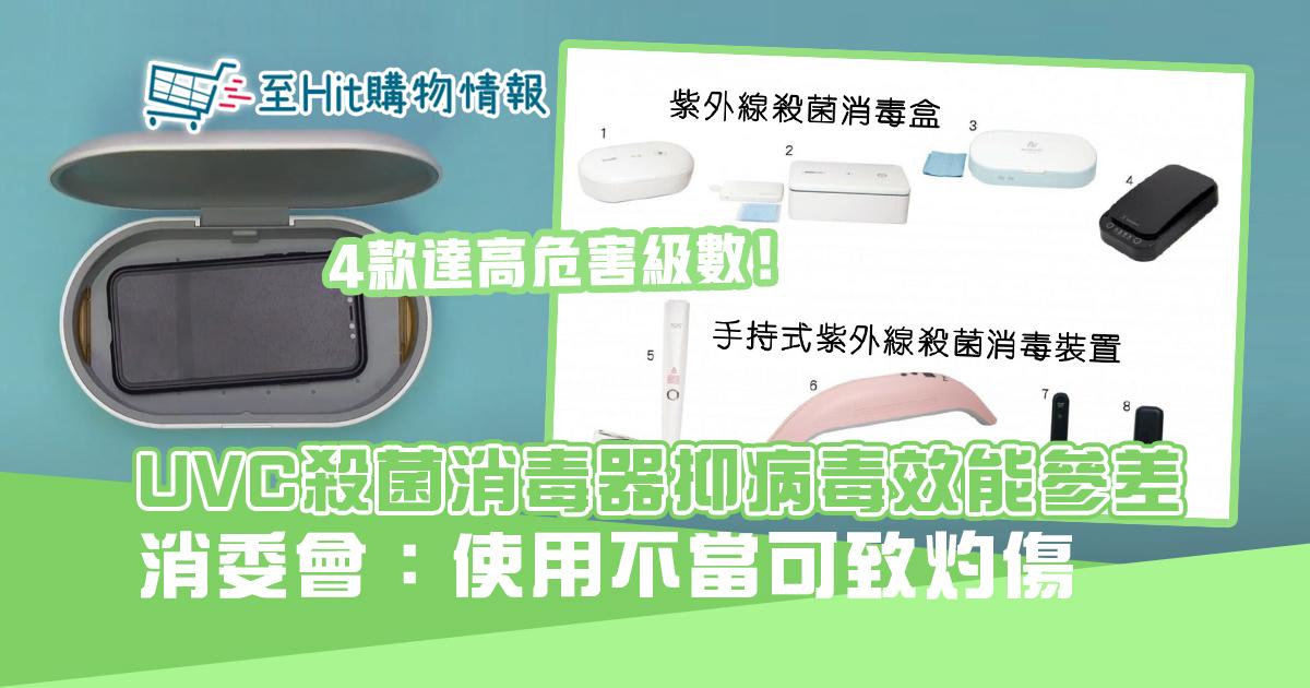 消委會|紫外線 殺菌消毒器 或可致灼傷  1款抑病毒效能僅15%