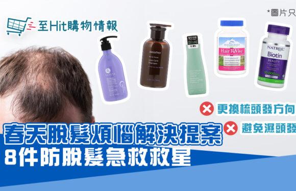春天特別容易 脫髮  精選8件護髮法寶