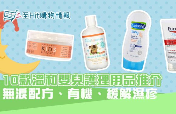 天然溫和 嬰兒用品  洗髮水、沐浴露、護理Cream