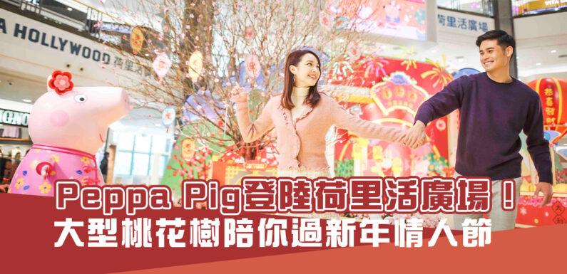 新年及情人節好去處 荷里活廣場「 Peppa Pig 新春大派對」